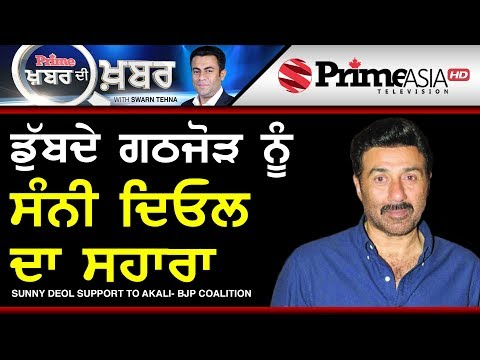 Prime Khabar Di Khabar 689 Sunny Deol support to Akali - BJP Coalition
