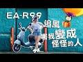 【e路通】EA-R99追風48V鉛酸800W碟煞前後避震電動車(電動自行車) product youtube thumbnail