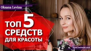НАТУРАЛЬНЫЙ КОЛЛАГЕН ДЛЯ ОМОЛОЖЕНИЯ 5 лучших средств для кожи и волос