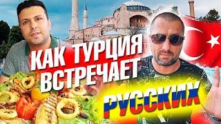 Турция после карантина. Как Стамбул встречает русских в 2020? Почему русские девушки популярны?