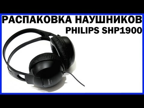 Распаковка наушников Philips SHP1900 Unboxing