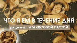 Что я ем в течение дня (Веган)/ Рецепты с АРАХИСОВОЙ ПАСТОЙ/What i eat in a day/VEGAN