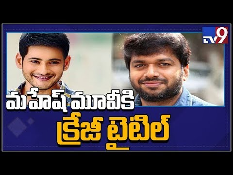 Mahesh Babu to team up with Anil Ravipudi after 'Maharshi'? - TV9