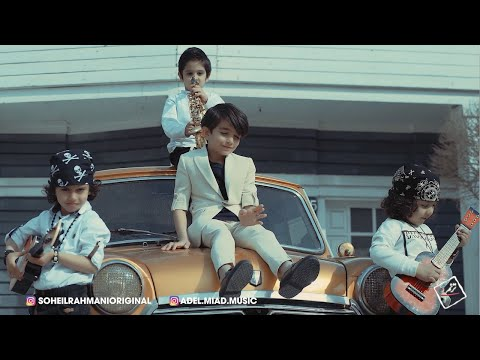 Soheil Rahmani Ft Adel & Miad - NA ( Official Music Video )