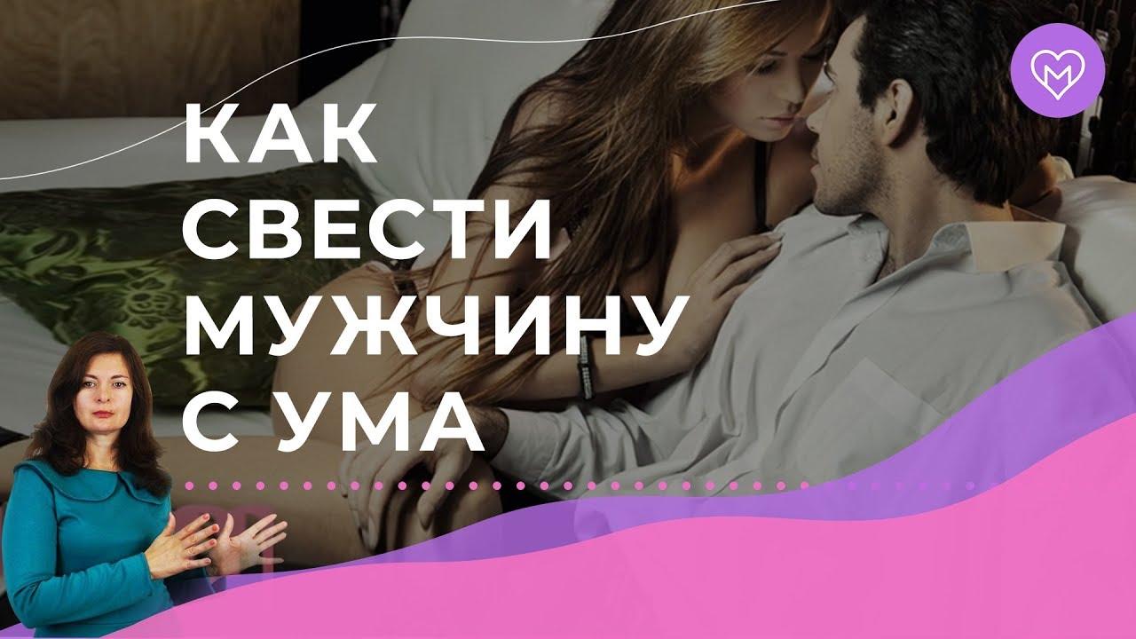 strastniy-sdelat-seks-muzhchine-video
