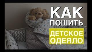 видео Детский плед из флиса для новороджденного своими руками
