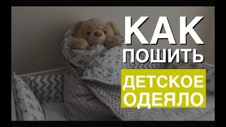 Шьем детское одеяло своими руками – легко
