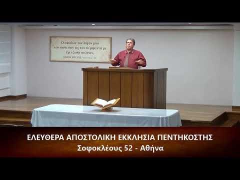 Πράξεις των Αποστόλων κεφ. η΄ (8) 1-25 // Γιάννης Λάζος