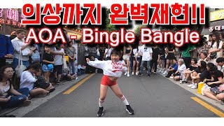 [K-pop] AOA 10분의 1 축소버전?! 의상까지 똑같다!! AOA - Bingle Bangle 빙글뱅글 Cover Dance 커버댄스