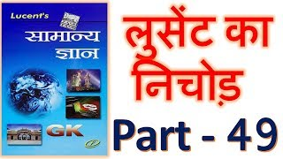 General knowledge | Lucent Gk Pdf -49 | bankersadda | gk question answer | gk in hindi | gktoday