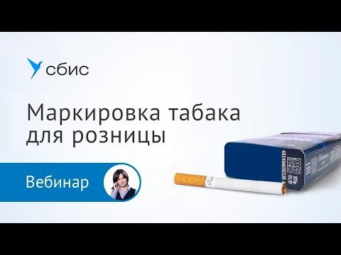 Маркировка табака— отприемки допродажи