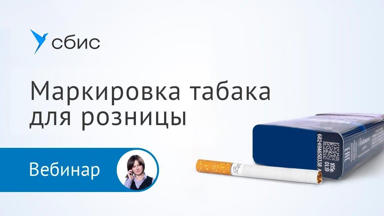 Базы табачных изделий купить ричмонд сигареты вишня