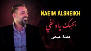نعيم الشيخ - بحبك يا ولفي - حفلة حمص | Naeim Alsheikh