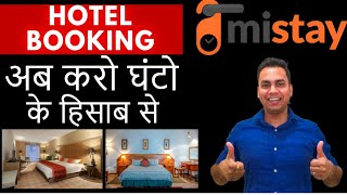 MISTAY | HOW TO BOOK HOTEL ROOMS FOR HOURLY BASIS 🏨| होटल बुकिंग करो अब घंटो के हिसाब से screenshot 1