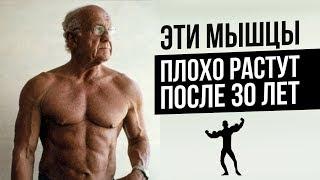 Эти мышцы почти не растут после 30-35 лет (Флекс Уиллер и Кевин Леврон - подтверждение)