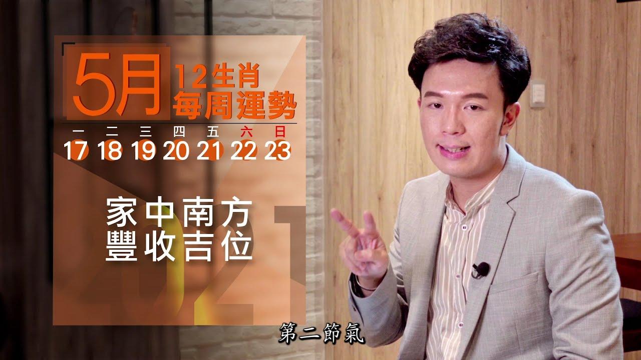 生肖周運勢5/17-5/23
