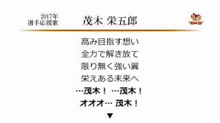 今シーズンリニューアルした茂木選手の応援歌です。 この応援歌とは関係...