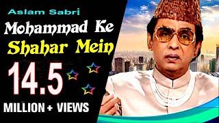 मोहम्मद के शहर में__Mohammad Ke Shaher Mein || Haji Aslam Sabri || Mohammad Ke Shahar Mein