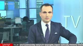 ԼՈՒՐԵՐ 15:00 | Դատավոր Ազարյանը պարտավոր էր ինքնաբացարկ հայտնել. ՀՔԾ պետ | 16.08.2018