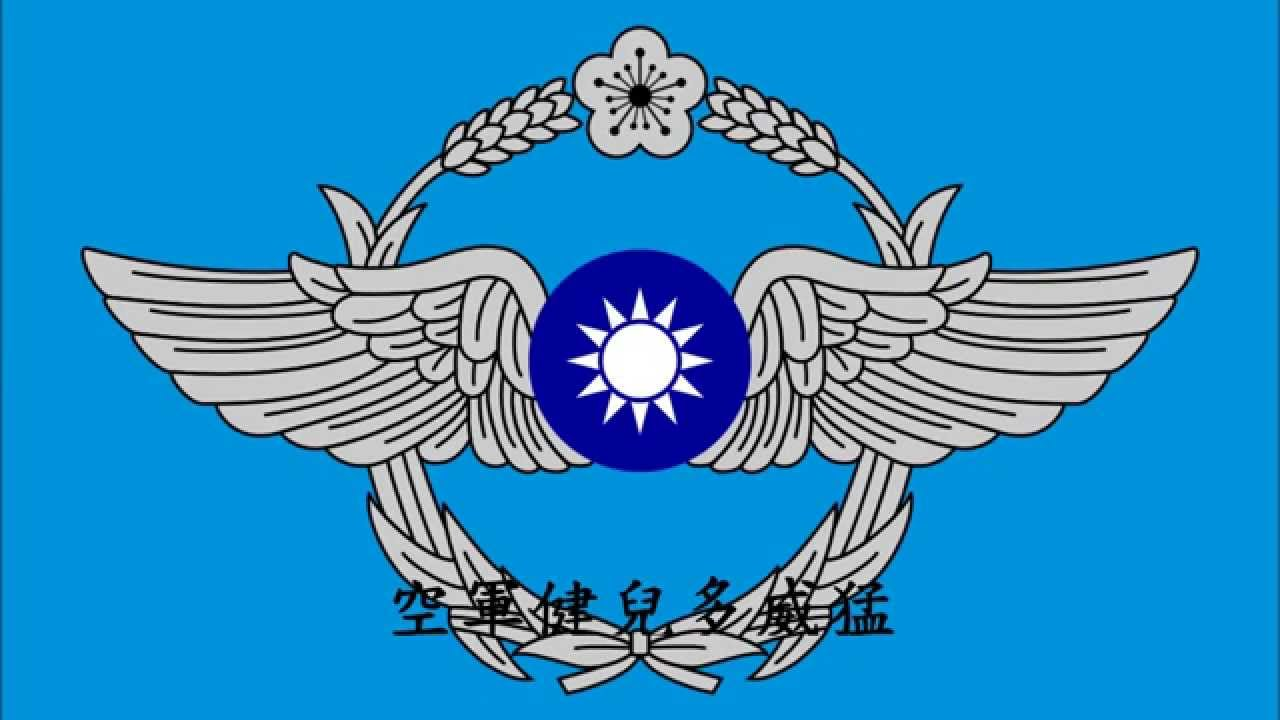 (Republic of China Air Forces)中華民國空軍軍歌-飛翔進行曲 - YouTube