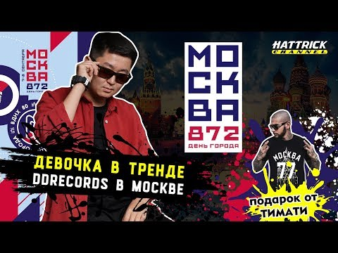 DD RECORDS в МОСКВЕ / ПОДАРОК ОТ ТИМАТИ / ТОП СНГ 2019 / MIKO - Девочка в тренде