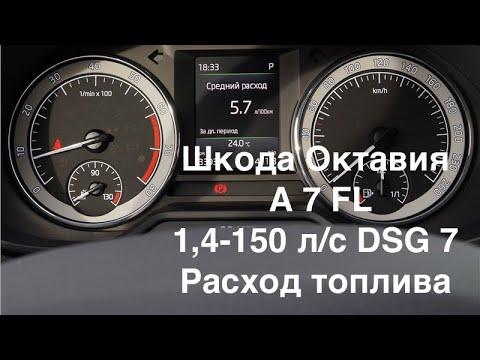 Шкода Октавия A7 FL 1,4 DSG 7 расход топлива