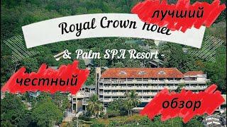 Самый полный честный и лучший обзор отеля Royal Crown Hotel Palm Spa Resort 3