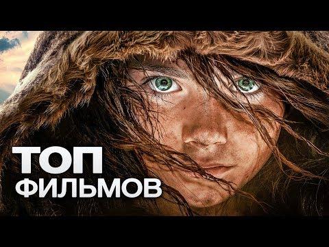 10 ФИЛЬМОВ О РАЗРУШЕННОЙ ПОСТАПОКАЛИПТИЧЕСКОЙ ПЛАНЕТЕ! - Ruslar.Biz