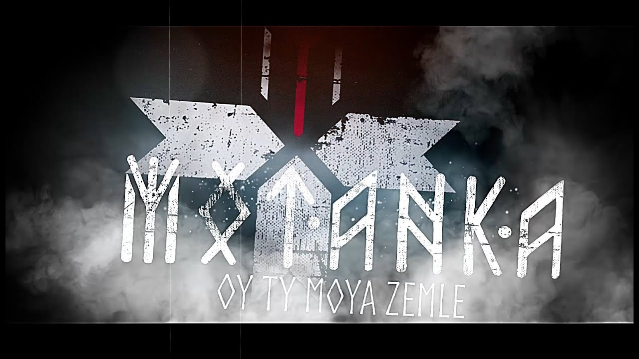 MOTANKA — Oy ty moya Zemle (Official Lyric Video) | Napalm Records