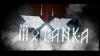 MOTANKA - Oy ty moya Zemle (Official Lyric Video) | Napalm Records