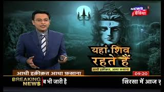 Aadhi Haqeeqat Aadha Fasaana - देखिये शिव पुराण की सबसे रहस्यमय गुफा - News18