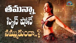 అందాల ఆరబోతలో తమన్నానే టాప్ | NTV Entertainment