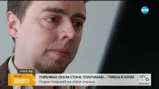 Нови измами в интернет: Как действа схемата - Здравей, България (25.02.2019г.)