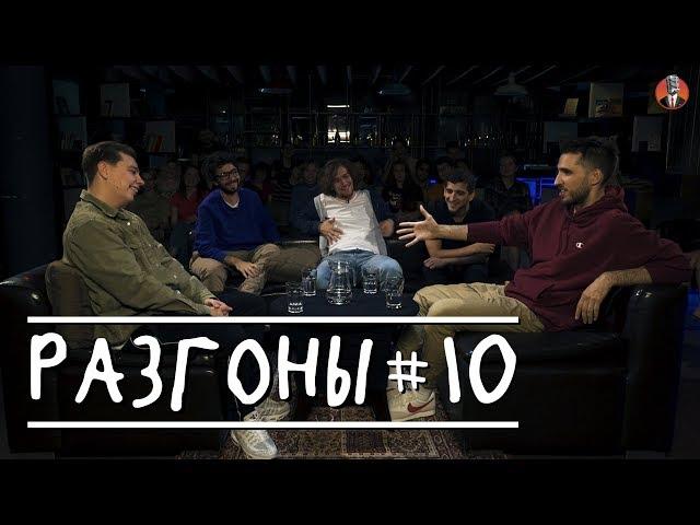 Разгоны #10 [шарики/лунатизм/сироты]