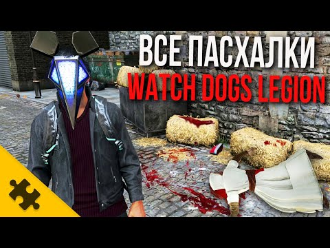 ВСЕ ПАСХАЛКИ WATCH DOGS 3- РЭНЧ, YБИЙЦA-СТАТУЯ, ЖУTKAЯ КОМНАТА, ДЕФОЛТ(Watch Dogs Legion Easter Eggs