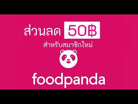 เทคนิครับโค้ดส่วนลด foodpanda คูปองมูลค่า ฿50