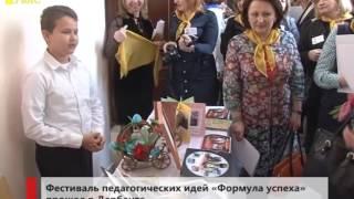 Фестиваль педагогических идей «Формула успеха» прошел в Дербенте