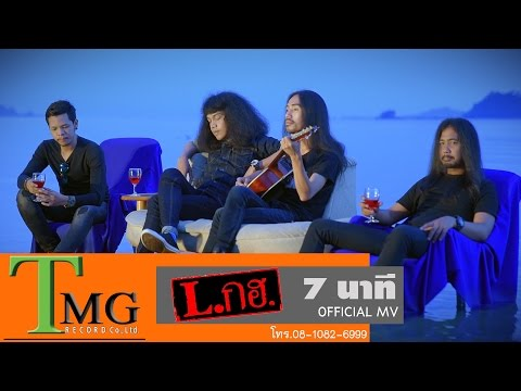 7 minutes, L. g. TMG OFFICIAL MV (141,837,754 views!!!!)