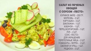 Салат / Салат из печеных овощей / Салат из печеных овощей с соусом Песто / Салат с куриным филе