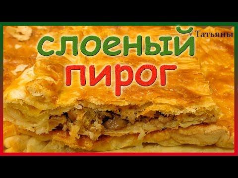 Пирог мясной с грибами и сыром из слоеного теста. Простой рецепт слоеного пирога.