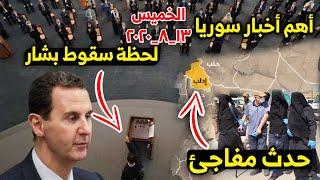 لحظة سقوط بشار الأسد وتفاصيل معركة إدلب وهذا ما فعلته تحرير الشام | أخبار سوريا اليوم 13/8