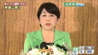 2012 【衆議院選挙】社民 負け犬の遠吠え 敗戦会見(福島みずほ)
