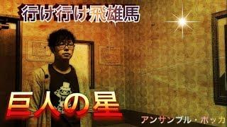 アンサンブル・ポッカ - 巨人の星 ~行け!行け!飛雄馬~
