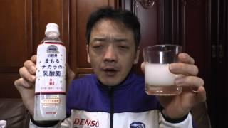 小岩井まもるチカラの乳酸菌 乳酸菌飲料を購入し飲んだ感想をオリジナル...