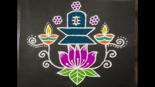 Shivaratri Rangoli Design with Lotus Flower & Shiva Linga | Kolam with Beautiful Colours & Dots 11x1