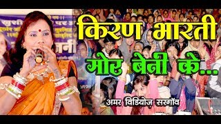 Video Mor Beni Ke Gajra Fool Ma... Singer Kiran Bharti, CG SONG download MP3, 3GP, MP4, WEBM, AVI, FLV Agustus 2018