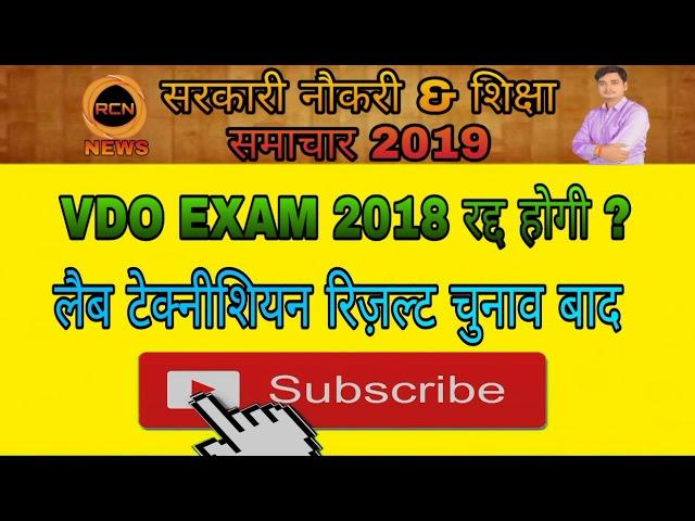 UPSSSC VDO exam 2018 के अभ्यार्थियो के लिए बडी खबर & लैब टेक्नीशियन रिजल्ट सूचना 2019