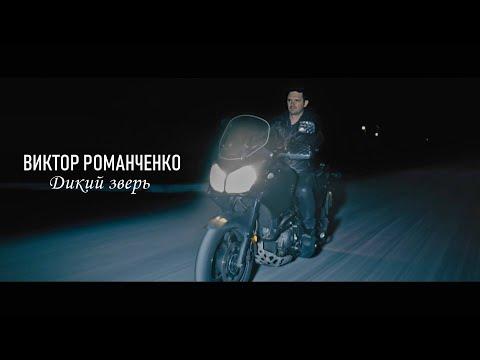 Смотреть клип Виктор Романченко - Дикий Зверь