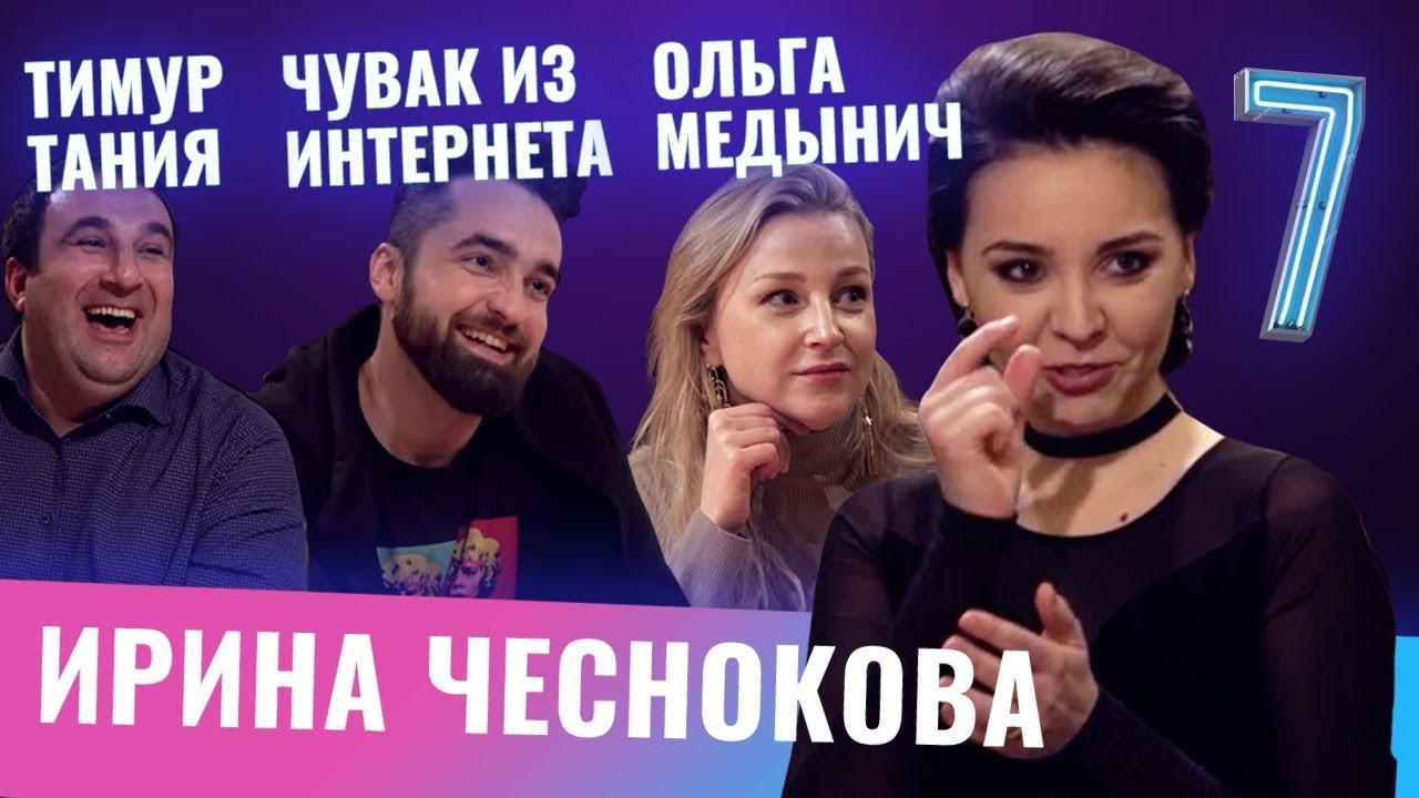 Ольга Медынич, Тимур Тания, Чувак из Интернета. Бар в большом городе. Выпуск 7