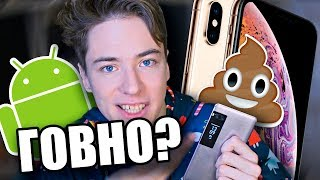 ПЕРЕШЕЛ НА АНДРОИД! iPHONE - ГОВНО?